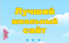 wkolny-sayt.png